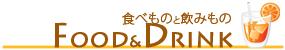 カンフーパンダ バースデー 食べ物・ドリンク アイディア
